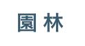 yuanlin
